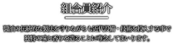 組合員紹介
